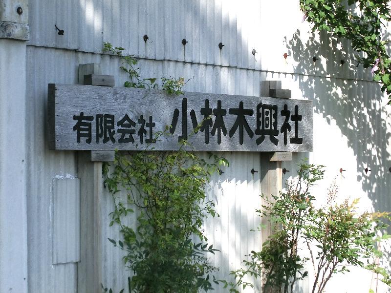 小林木興業社社屋