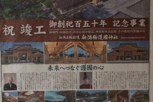 新潟護国神社 御創祀百五十年記念事業 お手伝い致しました。